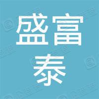 淄博盛富泰木业有限公司