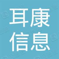 广东耳康信息科技有限公司