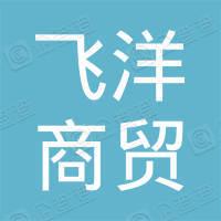青岛飞洋商贸有限公司