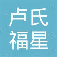 卢氏县官道口福星液化气供应站