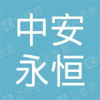 天津中安永恒企业管理咨询合伙企业(有限合伙)