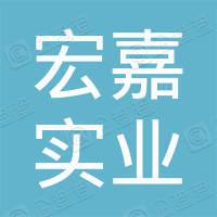 苏州宏嘉实业有限公司