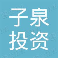 南京子泉投资合伙企业(有限合伙)