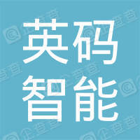 北京英码智能系统有限公司