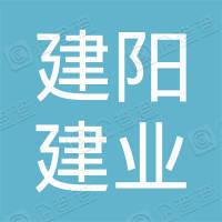 南平建阳建业物业管理有限公司