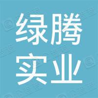 海南绿腾实业有限公司