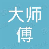 宁波市江北南洋大师傅蛋糕店