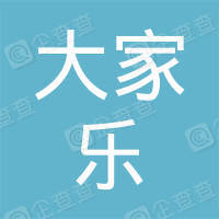 深圳市大家乐游戏有限公司