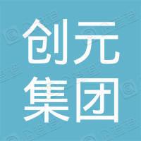 苏州创元集团财务有限公司