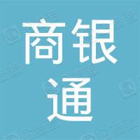 深圳商银通移动支付有限公司