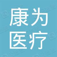 杭州康为医疗科技有限公司