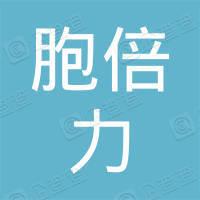 深圳市壹佰壹生物科技有限公司