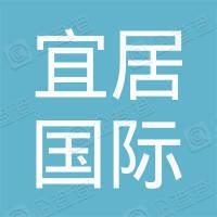 芜湖宜居国际博览中心有限公司