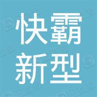 杭州快霸新型建材有限公司