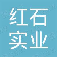 北京红石实业有限责任公司