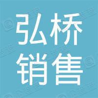 广东弘桥销售有限公司