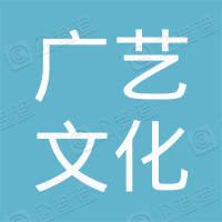 南通广艺文化传媒有限公司
