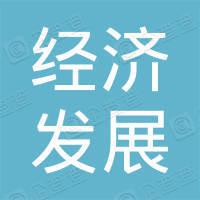 杭州市清河坊经济发展有限公司鼓楼门板饭馆