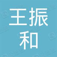 杭州富阳王振和中医门诊部有限公司银湖中医诊所