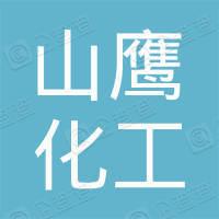 衢州市山鹰化工环保净水剂有限公司