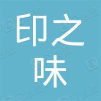 湖南印之味实业有限公司