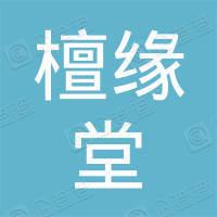 杭州檀缘堂红木家具有限公司