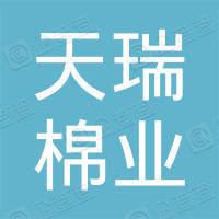 铜陵市天瑞棉业有限责任公司