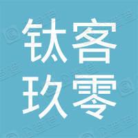 吐鲁番钛客玖零网络科技有限公司