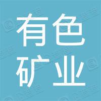 洛阳有色矿业集团上海有限公司