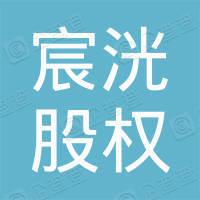 浙江宸洸股权投资基金管理有限公司