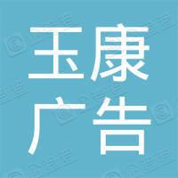 上海玉康广告有限公司