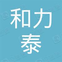深圳市和力泰精密科技有限公司