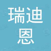 深圳瑞迪恩科技有限公司