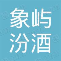 福建象屿汾酒销售有限责任公司