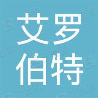 艾罗伯特(北京)科贸有限公司