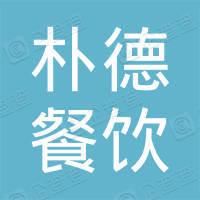 秦皇岛朴德餐饮管理有限公司