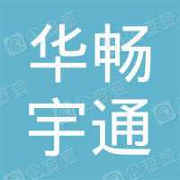 北京华畅宇通科技发展有限公司