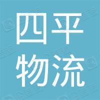 连云港四平物流有限公司
