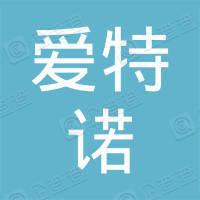 天津爱特诺科技有限公司