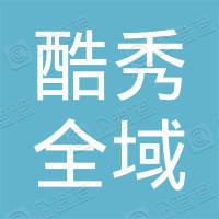 酷秀全域(儋州)网络科技有限公司