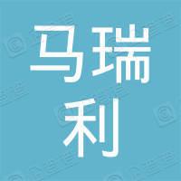 马瑞利汽车电子(广州)有限公司