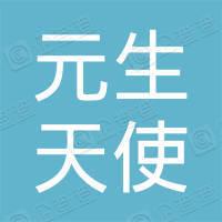 北京市元生天使创业投资合伙企业(有限合伙)