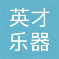 徐州英才乐器有限公司