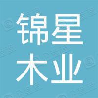 宁波市锦星木业有限公司