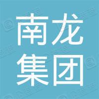南龙集团有限公司