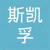 浙江斯凯孚轴承集团有限公司