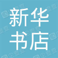 北京新华书店首都发行所有限公司