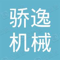 重庆骄逸机械有限公司