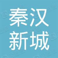 西咸新区秦汉新城投资控股有限公司