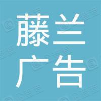广州藤兰广告有限公司